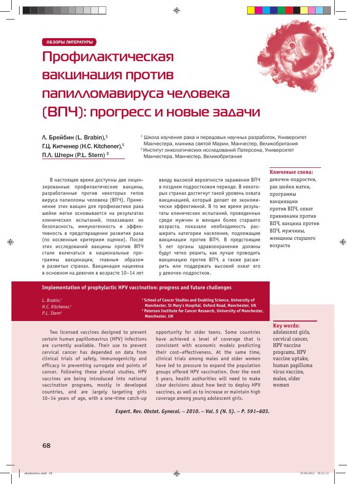 humán papillomavírus vakcina nhs