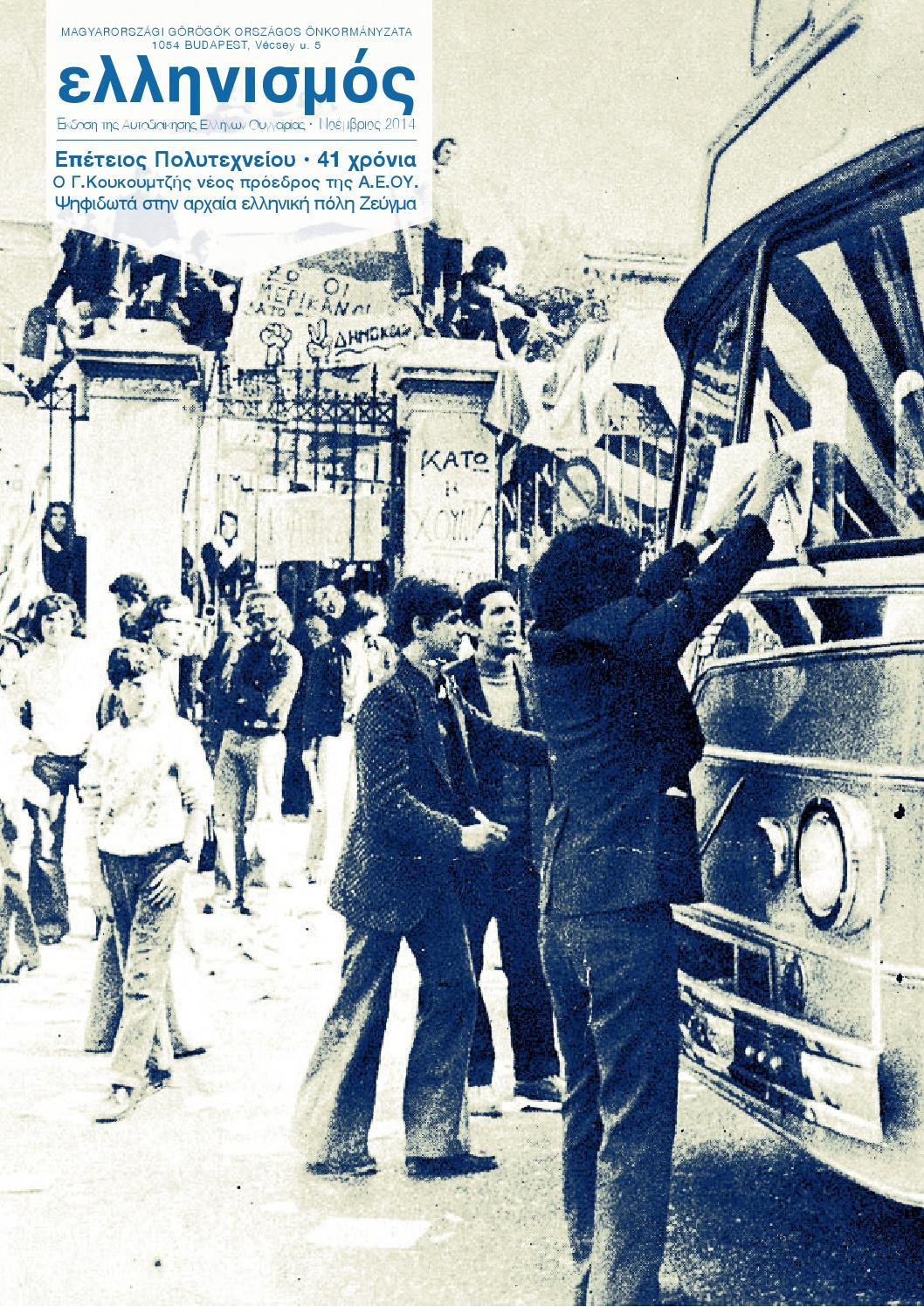 ελληνισμός /11 by Magyarországi Görögök Országos Önkormányzata - Issuu