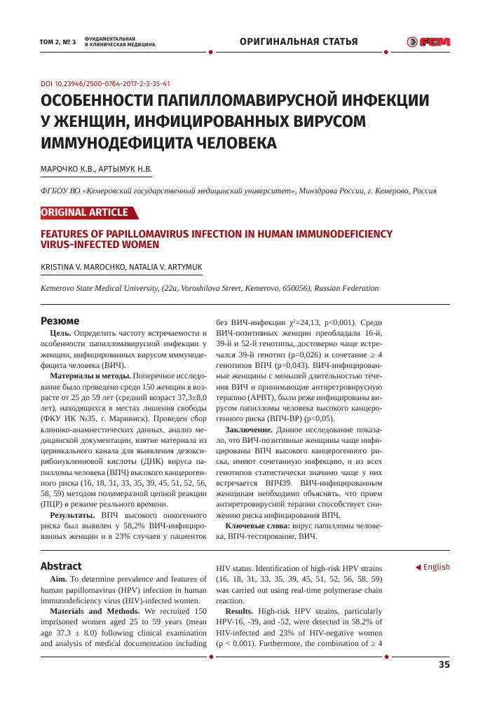 papilloma vírus 58